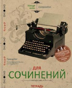 "Тетрадь тематическая ""Для сочинений"" (48 листов, А5, линейка) (27114)"