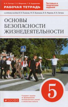 ОБЖ. 5 класс. Рабочая тетрадь к учебнику В. В. Полякова и др. ФГОС