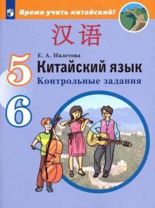 Китайский язык. Второй иностранный язык. 5-6 классы. Контрольные задания. ФГОС - Елена Налетова