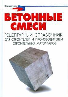 учебник бетонные смеси