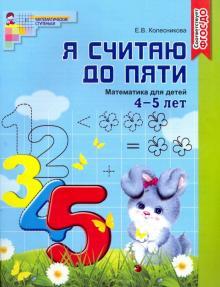 Я считаю до пяти. Математика для детей 4-5 лет. ФГОС ДО