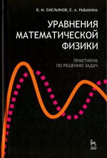 Уравнения математической физики. Практикум по решению задач. Учебное пособие - Емельянов, Рыбакина