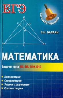 самостоятельная работа математика 1 класс решение задач