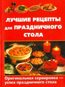 Лучшие рецепты для праздничного стола