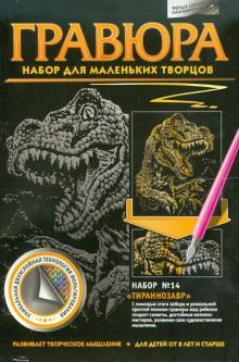 """Гравюра №14 """"Тираннозавр"""""""