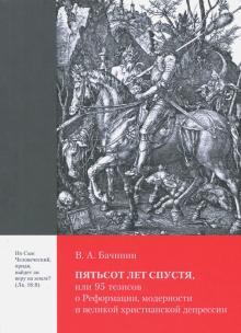 Пятьсот лет спустя, или 95 тезисов о Реформации - Владислав Бачинин