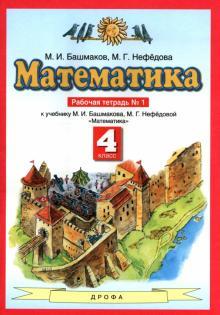 Математика. 4 класс. Рабочая тетрадь №1 к учебнику М.И. Башмакова, М.Г. Нефедовой