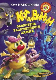 """Книга: """"Кот да Винчи. Оборотень разрушенного замка"""" - Екатерина ..."""