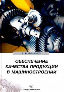 Обеспечение качества продукции в машиностроении - Владимир Фещенко