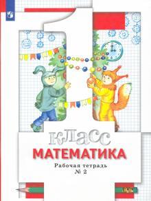 Математика. 1 класс. Рабочая тетрадь № 2. ФГОС