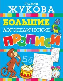 Большие логопедические прописи - Олеся Жукова