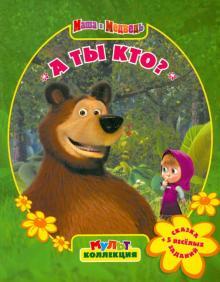 А ты кто?  Маша и Медведь.  Мультколлекция