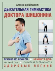Дыхательная гимнастика от гипертонии. О самом главном ...