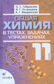 Общая химия в тестах, задачах, упражнениях. 11 класс. Учебное пособие