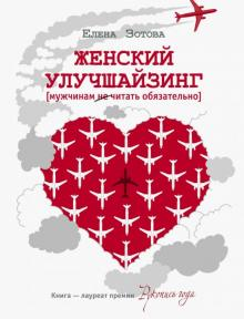 Женский улучшайзинг - Елена Зотова