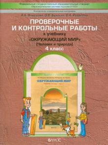 """Проверочные и контрольные работы к учебнику """"Окружающий мир"""". 4 класс"""