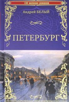 Петербург - Андрей Белый