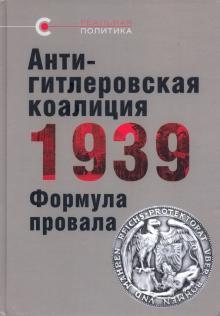 Антигитлеровская коалиция - 1939: Формула провала - Барышников, Богданов, Буневич