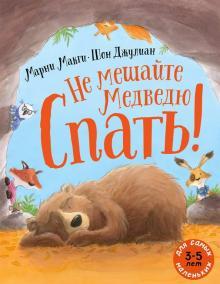 Не мешайте медведю спать!