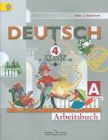 Бим, Рыжова - Немецкий язык. 4 класс. Рабочая тетрадь. В 2-х частях. ФГОС обложка книги