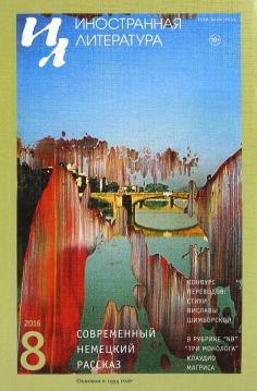 Иностранная литература 2016