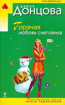 Горячая любовь снеговика