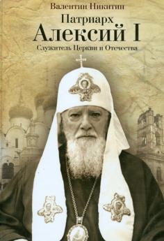 Патриархи  Русской церкви
