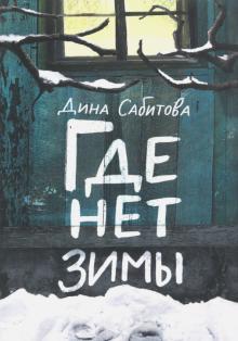 """Книга: """"Где нет зимы"""" - Дина Сабитова. Купить книгу, читать ..."""
