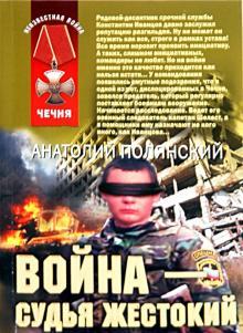 Война - судья жестокий - Анатолий Полянский