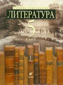 Литература. 5 класс. В 2-х частях. Часть 1: учебник-хрестом. для школ с углубленным изучением лит-ры