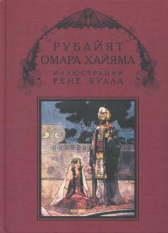 Рубайят Омара Хайяма