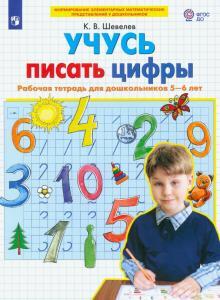 Учусь писать цифры. Рабочая тетрадь для дошкольников 5-6 лет. ФГОС ДО