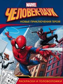 """Книга: """"Человек-Паук. Раскраски и головоломки"""". Купить ..."""