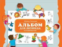 Альбом для логопеда по развитию речи - Ирина Леонова