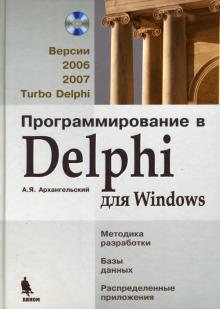 Программирование в Delphi для Windows: Версии 2006, 2007, Turbo Delphi (+СD)