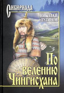 По велению Чингисхана. Роман в 3 книгах. Том 1. Книги 1 и 2 - Николай Лугинов