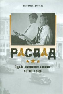 Распад. Судьба советского критика в 40-е-50-е годы