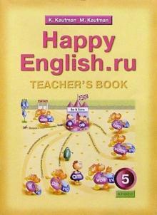 Книга для учителя к учебнику Счастливый английский.ру для  5 кл. общеобр. учрежд.