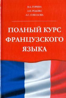 Полный курс французского языка