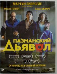 Пазманский дьявол (DVD)