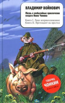 Жизнь и необычайные приключения солдата Ивана Чонкина.