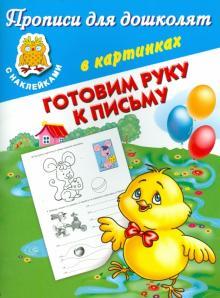 Готовим руку к письму - Валентина Дмитриева