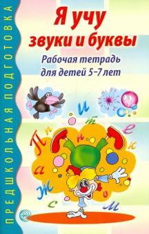 Я учу звуки и буквы. Рабочая тетрадь для детей 5-7 лет