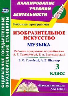 Изобразительное искусство. Музыка. 3 класс. Рабочие программы по учебникам Л.Г. Савенковой и др.
