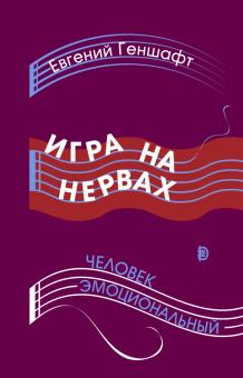 Евгений Геншафт - Игра на нервах. Человек эмоциональный