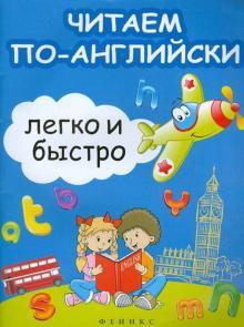 Читаем по-английски легко и быстро. Учебно-методическое пособие - Зотов, Зотова, Зотова