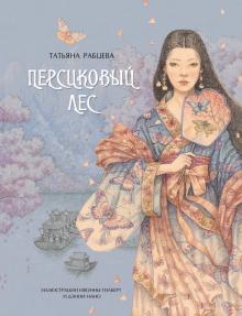 Персиковый лес - Татьяна Рабцева