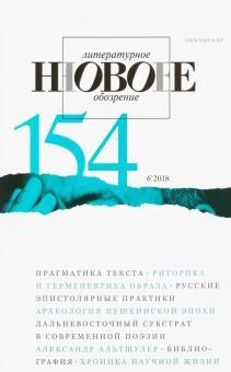 """Журнал """"Новое литературное обозрение"""" № 6. 2018"""