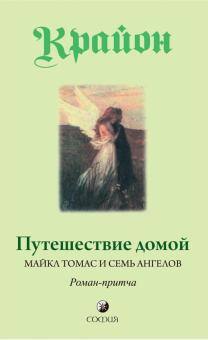 Ангел На Дорогах – Эротические Сцены