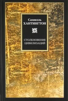 Столкновение цивилизаций - Самюэль Хантингтон